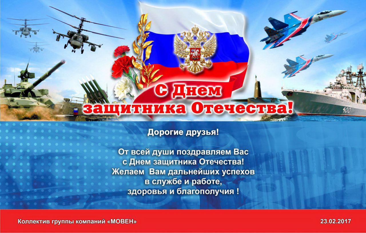 Друзьям поздравления с днем защитников отечества